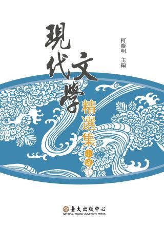 現代文學精選集:小說(Ⅰ)二版