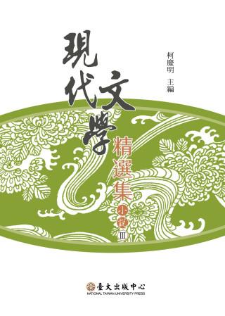 現代文學精選集:小說(Ⅲ)二版