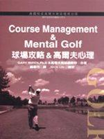 Course management & Mental Golf : 球場攻略&高爾夫心理