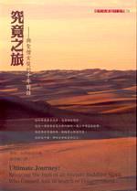 究竟之旅-與聖僧玄奘的千年對話