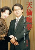 天倫癡夢:朱宗慶的婚姻和事業王國