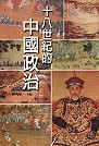 十八世紀的中國政治