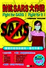 對抗SARS大作戰
