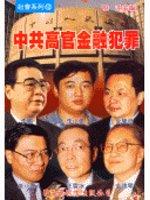 中共高官金融犯罪