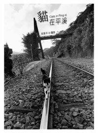 貓在平溪:明信片