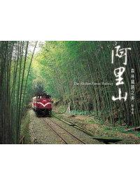 阿里山森林鐵路之美:明信片
