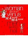 女人來自金星,男人來自地獄