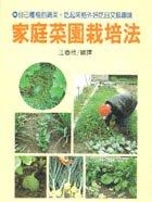 家庭菜園栽培法