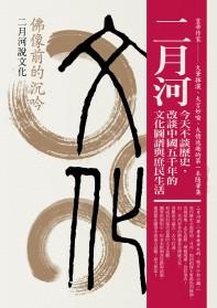 佛像前的沉吟:二月河說文化