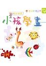 小孩學畫:動物篇