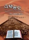 改變歷史:華人文化與宣教事工