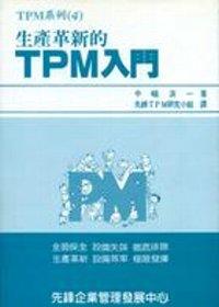 生產革新的TPM入門