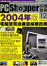 2004年版電腦暨周邊產品採購寶典