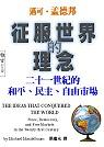 征服世界的理念:二十一世紀的和平、民主、自由市場