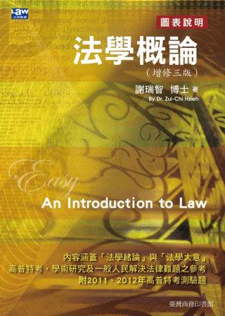 法學概論(增修三版)