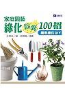 家庭園藝綠化錦囊100招