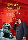 致富在中國:前進中國實戰篇