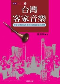 台灣傳統客家音樂