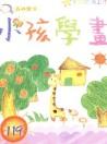 小孩學畫:森林醫生