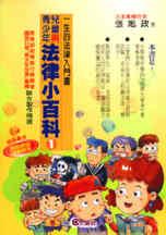 兒童與青少年法律小百科(1)