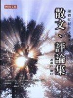 蕭毅虹紀念文集3:散文、評論集