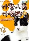 什麼人養什麼貓:12星座寵物貓學