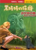 黑猩猩的保母:少女珍古德