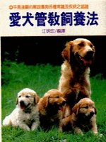 愛犬管教飼養法