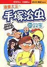 漫畫大王:手塚治虫