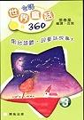 台語世界童話360(第三集)