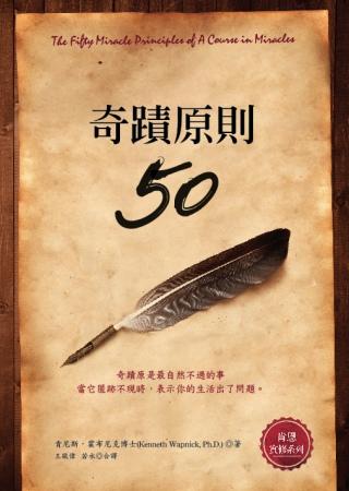 奇蹟原則50