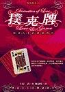 撲克牌Love & Game