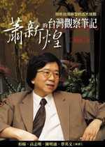 蕭新煌的台灣觀察筆記:剖析台灣轉型的五大挑戰