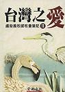 台灣之愛II