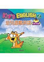 幼兒遊戲英語2(單字篇)(附光碟與貼紙)