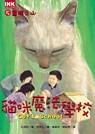 貓咪魔法學校5靈魂之山