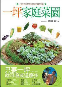 一坪家庭菜園