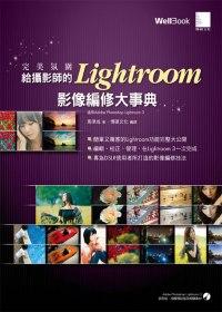 完美氛圍:給攝影師的Lightroom影像編修大事典