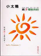 小太陽─親子理財合約