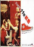 英國製,11號的紅色Converse