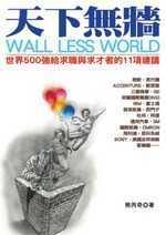 天下無牆---世界500強給求職求才者的11項建議