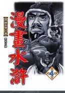 漫畫水滸04