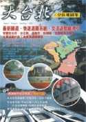大台北分區地圖集(台北基隆宜蘭)