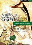 人面獸心的石器時代-文明升級的進化趣聞