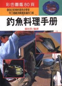 釣魚料理手冊