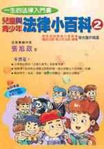 兒童與青少年法律實用小百科(2)