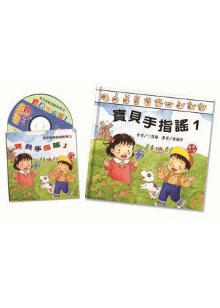 寶貝手指謠─1(書+CD)