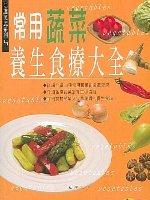 常用蔬菜養生食療大全