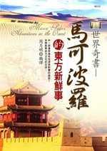 世界奇書-馬可波羅的東方新鮮事
