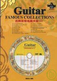 古典吉他名曲大全(二)二版(附DVD+MP3)